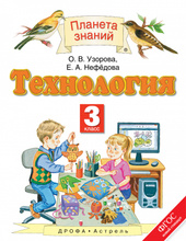 Технология. 3 класс. Учебник, Узорова О.В., Нефедова Е.А.