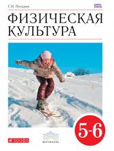 Физическая культура. 5-6 классы. Учебник, Г. И. Погадаев