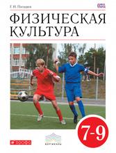 Физическая культура. 7-9 классы. Учебник, Г. И. Погадаев