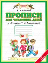 """Прописи для читающих детей. 1 класс. В 4 тетрадях. Тетрадь №1. К """"Букварю"""" Т.М.Андриановой, В. А. Илюхина"""