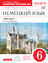 Немецкий язык. 6 класс. Рабочая тетрадь. В 2 частях. Часть 2, Радченко О.А., Хебелер Г.