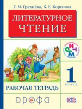 Литературное чтение. 1 класс. Рабочая тетрадь, Г. М. Грехнёва, К. Е. Корепова