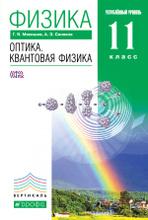 Физика. Оптика. Квантовая физика. 11 класс. Углубленный уровень. Учебник, Г. Я. Мякишев, А. З. Синяков