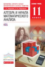 Математика. Алгебра и начала математического анализа. 11 класс. Базовый уровень. Учебник, Г. К. Муравин, О. В. Муравина