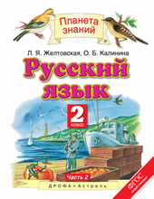 Русский язык. 2 класс. В 2 частях. Часть 2, Л. Я. Желтовская, О. Б. Калинина
