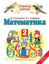 Математика. 2 класс. Учебник. В 2 частях. Часть 1, Башмаков М.И.