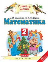 Математика. 2 класс. Учебник. В 2 частях. Часть 2, Башмаков М.И.