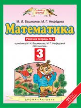 Математика. 3 класс. Рабочая тетрадь №2. В 2 частях. Часть 2, М. И. Башмаков, М. Г. Нефедова