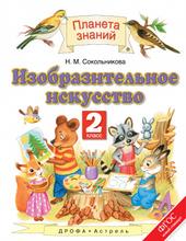 Изобразительное искусство. 2 класс. Учебник, Сокольникова Н.М.