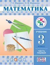Математика. 3 класс. Учебник. В 2 частях. Часть 1, Г. К. Муравин, О. В. Муравина