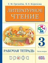 Литературное чтение. 3 класс. Рабочая тетрадь. В 2 частях. Часть 2, Г. М. Грехнёва, К. Е. Корепова