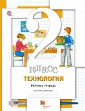 Технология. 2класс. Рабочая тетрадь, ХохловаМ.В., СиницаН.В., МатяшН.В., СеменовичН.А.
