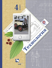 Технология. 4класс. Учебник, ЛутцеваЕ.А.