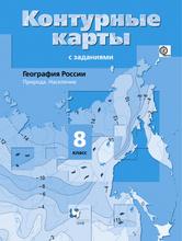 География России. Природа. Население. 8класс. Контурные карты, Е. А. Таможняя