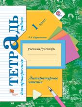 Литературное чтение. 1класс. Тетрадь для проверочных работ. Рабочая тетрадь, Ефросинина Л.А.