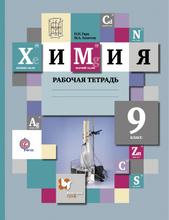 Химия. 9класс. Рабочая тетрадь, Гара Н.Н., Ахметов М.А.