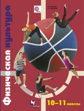 Физическая культура. 10-11класс. Учебник, А. П. Матвеев, Е. С. Палехова