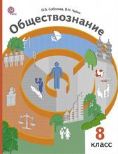 Обществознание. Право в жизни человека, общества и государства. 8 класс. Учебник, О. Б. Соболева, В. Н. Чайка