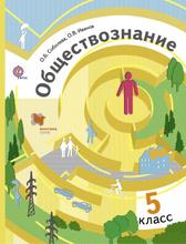 Обществознание. 5класс. Учебник, Соболева О.Б., Иванов О.В.