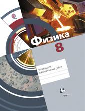 Физика. 8класс. Тетрадь для лабораторных работ, Л. С. Хижнякова, А. А. Синявина, С. А. Холина, С. Ф. Шилова