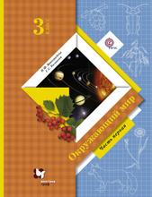Окружающий мир. 3класс. Учебник. В 2 частях. Часть 1, Виноградова Н.Ф., Калинова Г.С.