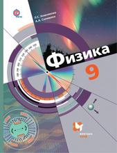 Физика. 9класс. Учебник, Хижнякова Л.С., Синявина А.А.