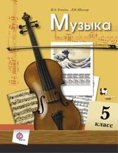 Музыка. 5класс. Учебник, Усачева В.О., Школяр Л.В.