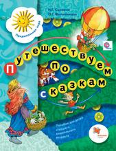 Путешествуем по сказкам. Пособие для детей старшего дошкольного возраста, Салмина Н.Г., Филимонова О.Г.