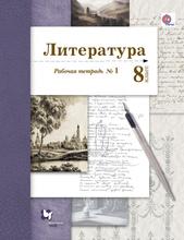 Литература. 8 класс. Рабочая тетрадь №1, Б. А. Ланин, Л. Ю. Устинова, В. М. Шамчикова,