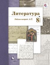 Литература. 8 класс. Рабочая тетрадь №2, Б. А. Ланин, Л. Ю. Устинова, В. М. Шамчикова,
