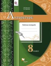 Литература. 8 класс. Рабочая тетрадь, Г. В Москвин, Е. Л. Ерохина