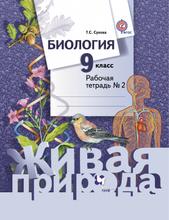 Биология. 9 класс. Рабочая тетрадь №2, Сухова Т.С.