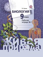 Биология. 9 класс. Рабочая тетрадь №1, Сухова Т.С.