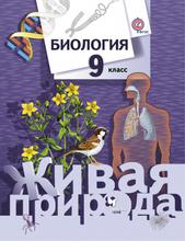 Биология. 9класс. Учебник, Сухова Т.С., Сарычева Н.Ю., Шаталова С.П.