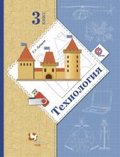 Технология. 3класс. Учебник, Е. А. Лутцева