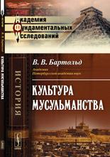 Культура мусульманства, Бартольд В.В.