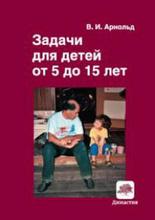 Задачи для детей от 5 до 15 лет, В. И. Арнольд