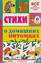 Стихи о домашних питомцах, А. Барто, С. Маршак, Э. Успенский, В. Берестов