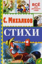 Стихи, С. В. Михалков