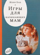Игры для начинающих мам, Женя Кац