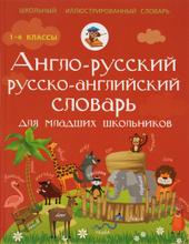 Англо-русский, русско-английский словарь для младших школьников, В. А. Державина