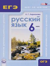 Русский язык. 6 класс. Учебное пособие, Л. Г. Ларионова