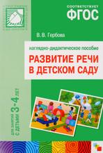 Развитие речи в детском саду. Наглядно-дидактическое пособие. 3-4 года, В. В. Гербова