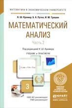 Математический анализ. В 2 частях. Часть 2. Учебник и практикум, Н. Ш. Кремер, Б. А. Путко, И. М. Тришин