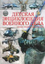 Детская энциклопедия военного дела, Б. Б. Проказов