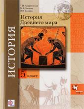 История Древнего мира. 5 класс. Учебник, Т. П. Андреевская, М. В. Белкин, Э. В. Ванина