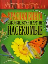 Красная книга. Бабочки, жуки и другие насекомые, О. Ю. Харькова
