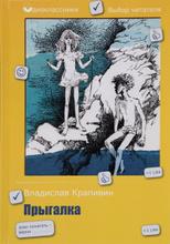 Прыгалка, В. П. Крапивин