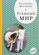 Утешный мир, Екатерина Мурашова