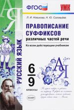 Правописание суффиксов различных частей речи. 6-9 классы, Л. И. Новикова, Н. Ю. Соловьева